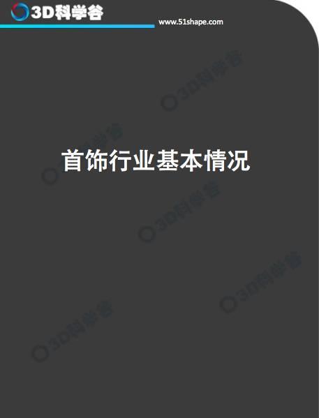 jewery_whitepaper_2