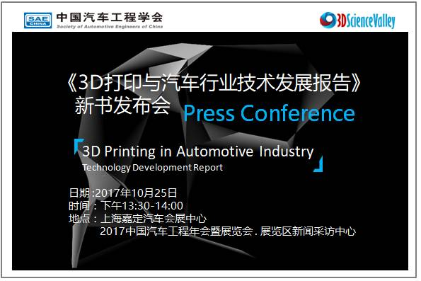 3dprinting_book_press