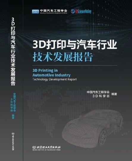 3dsv_automotive_report