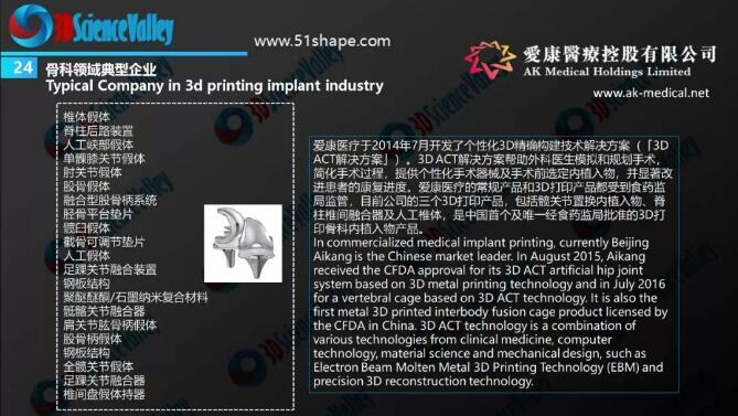 爱康医疗1.84亿港元拟收购英国骨科公司JRI