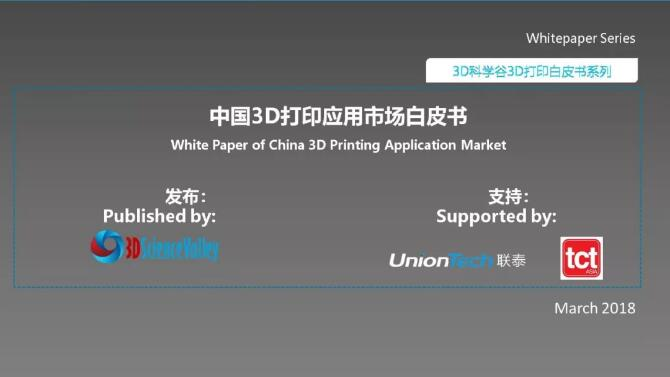 3D科学谷将于TCT亚洲展发布《中国3D打印应用市场白皮书》