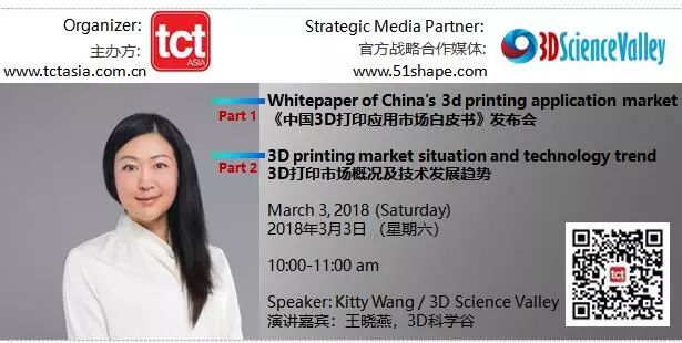 完整诠释3D打印生态圈,TCT 2018亚洲展呈现的专业度角逐