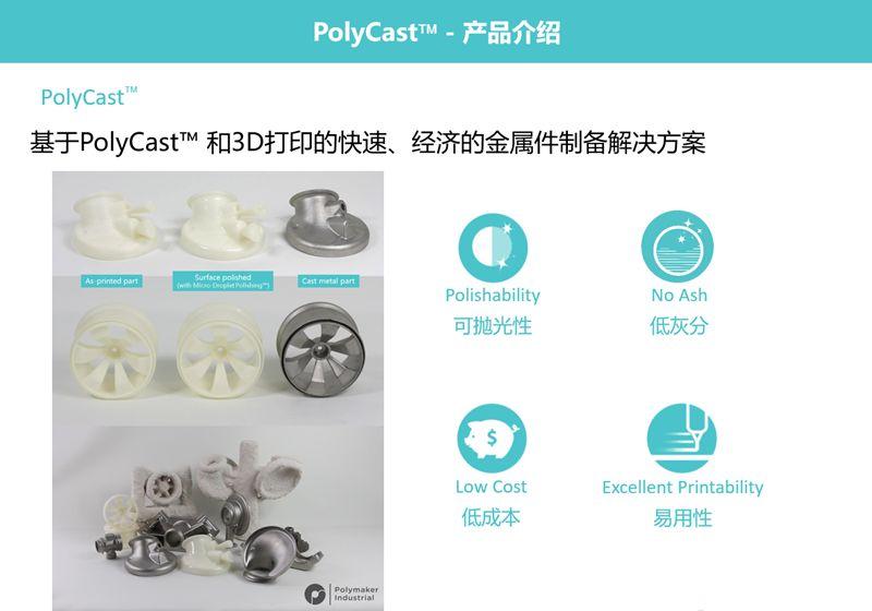工程塑料3D打印进入工业领域的涨姿势