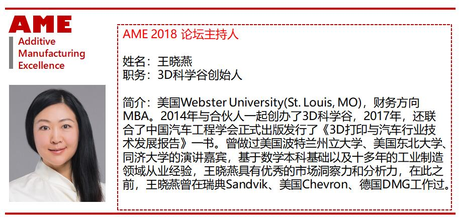ame2018_forum_1