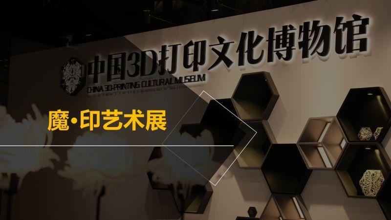 2018国际3D打印嘉年华(5月31日-6月2日)上海有约