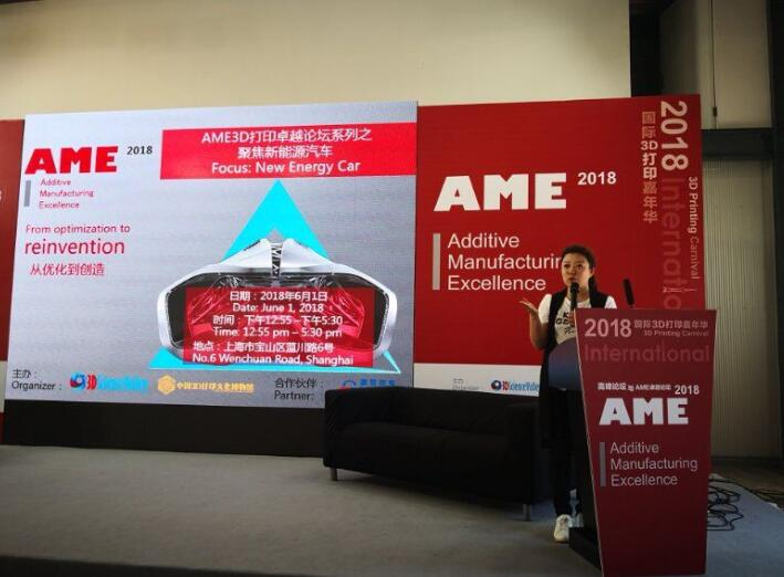 看AME 3D打印卓越论坛上有哪些技术趋势和关注点?