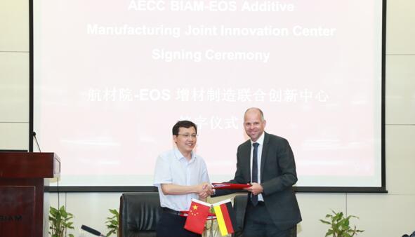 中国航发航材院与德国EOS公司合作成立增材制造联合创新中心