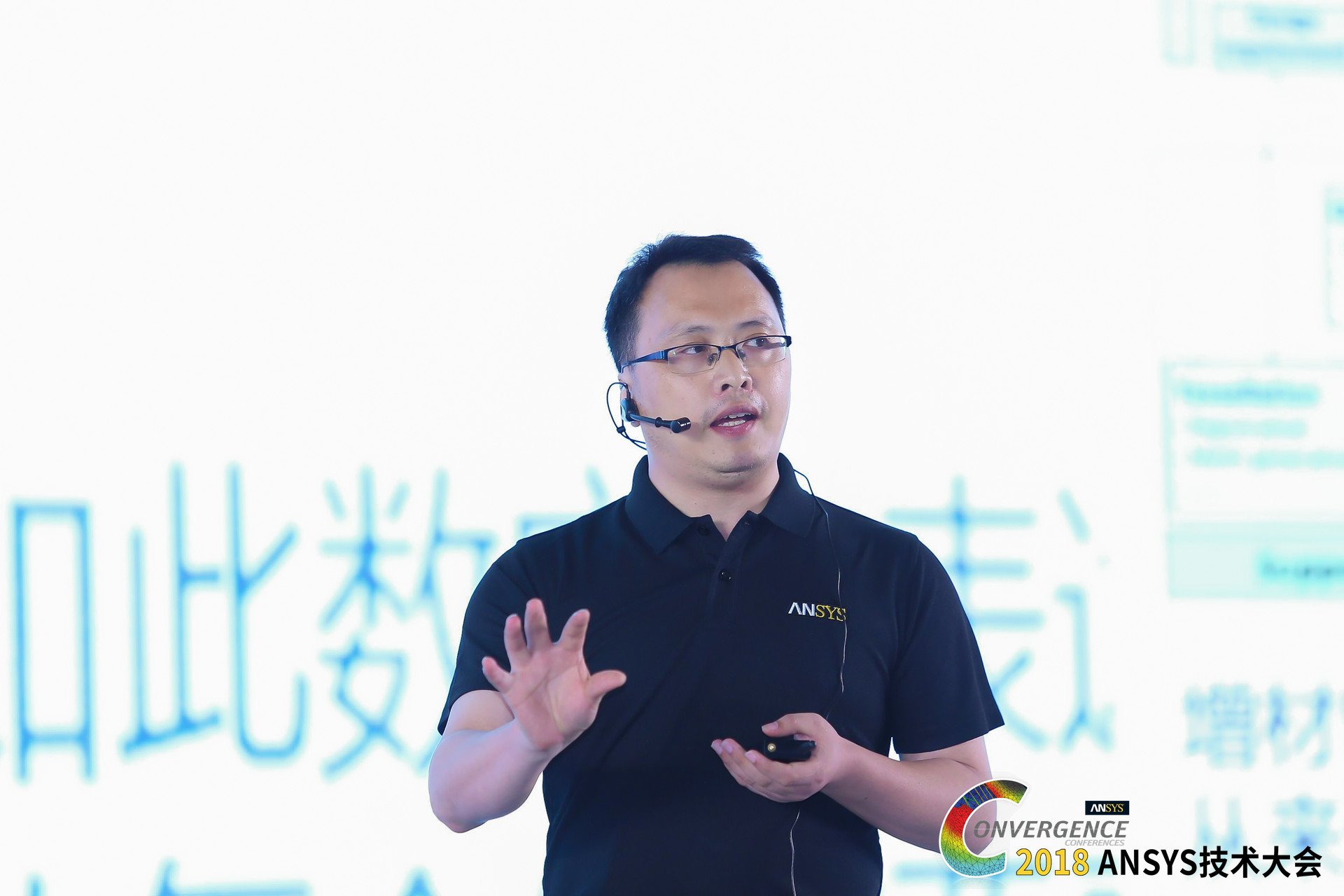 ANSYS 2018 Conference_Bao Gangqiang