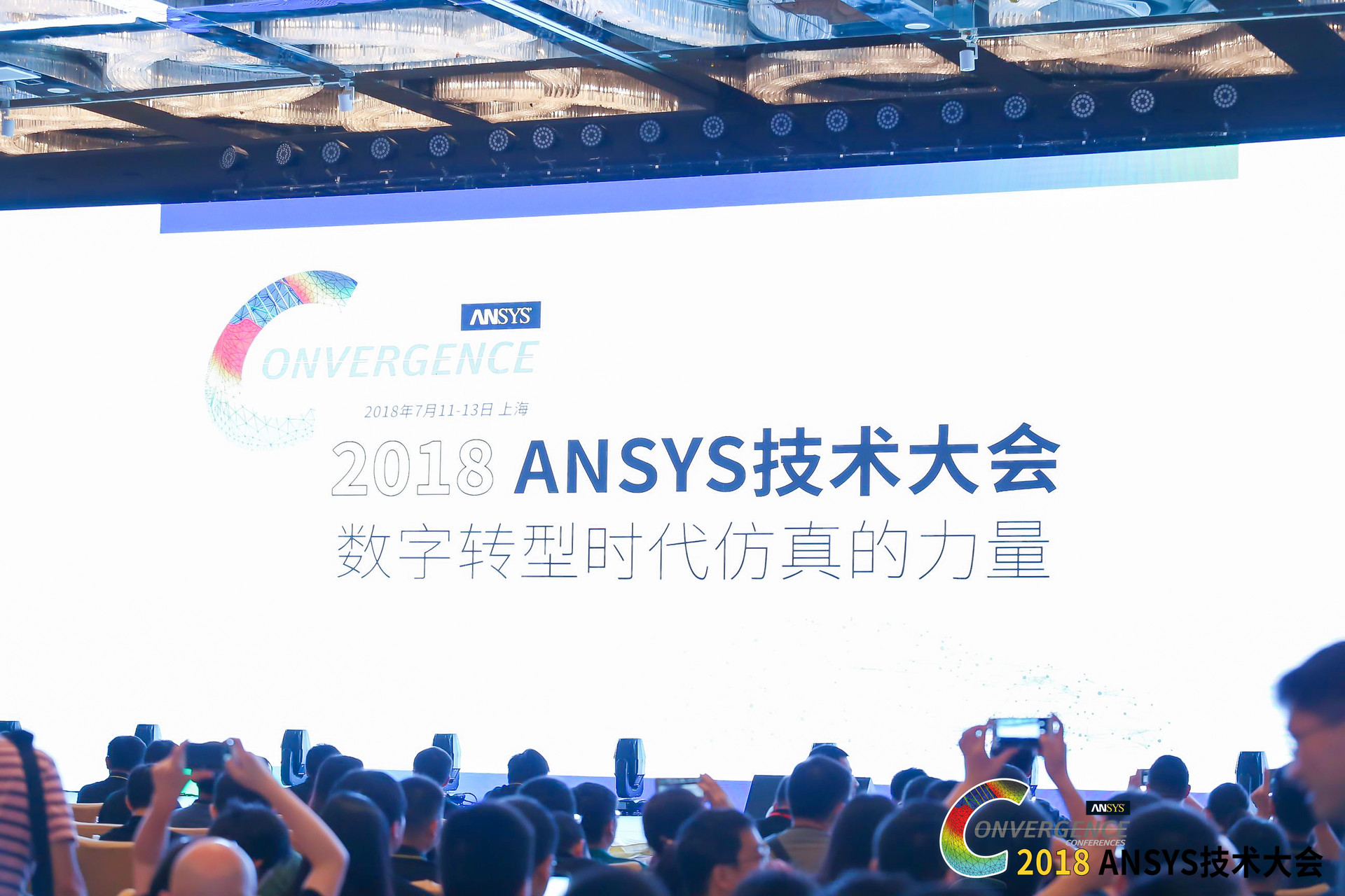 ANSYS Conference