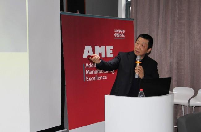 AME_speaker_Hao Yongqiang