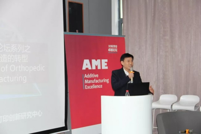 AME_speaker_Jiang Wenbo 2