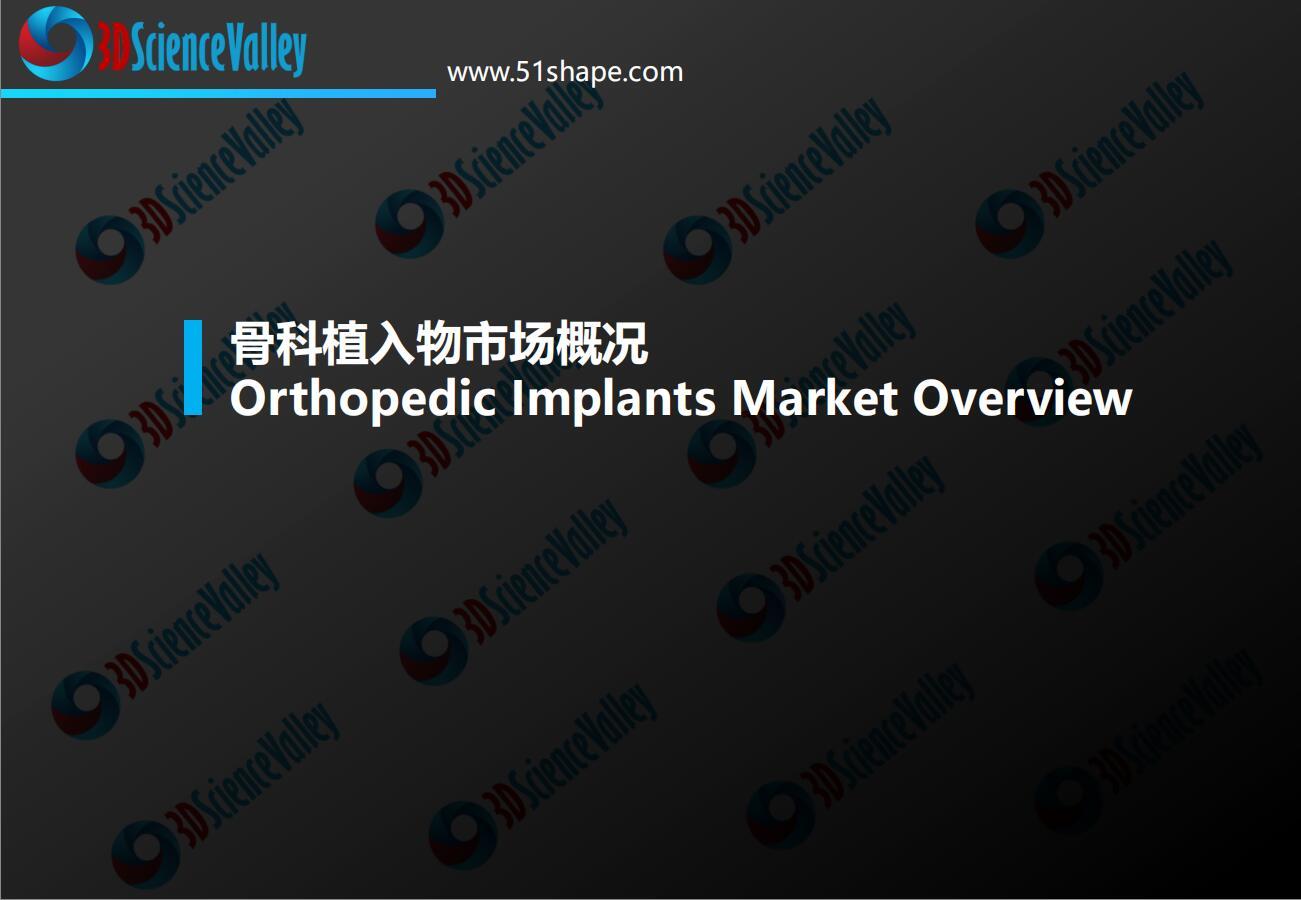 AM Orthopedic implant whitepaper 9
