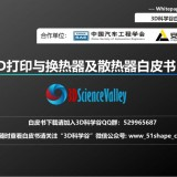 heat exchanger_whitepaper_1