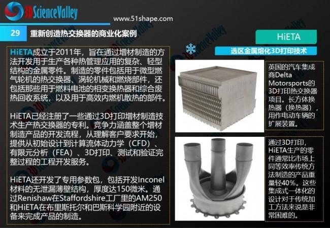 heat exchanger_whitepaper_34
