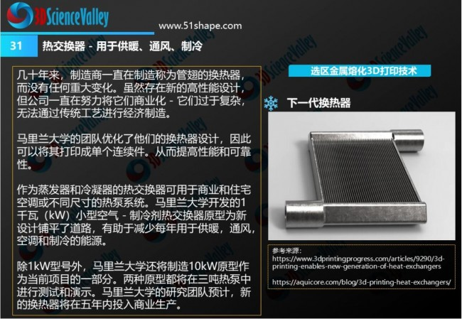 heat exchanger_whitepaper_36
