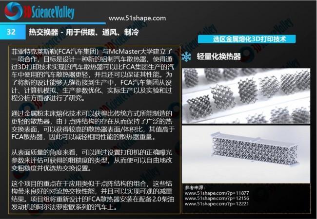 heat exchanger_whitepaper_37
