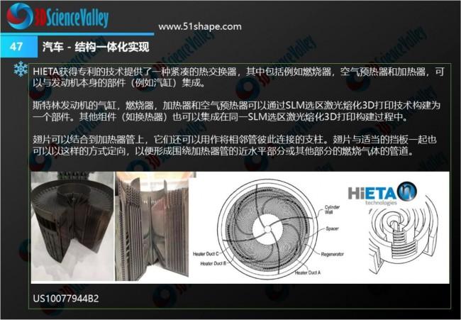 heat exchanger_whitepaper_53