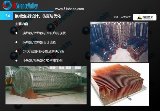 heat exchanger_whitepaper_62