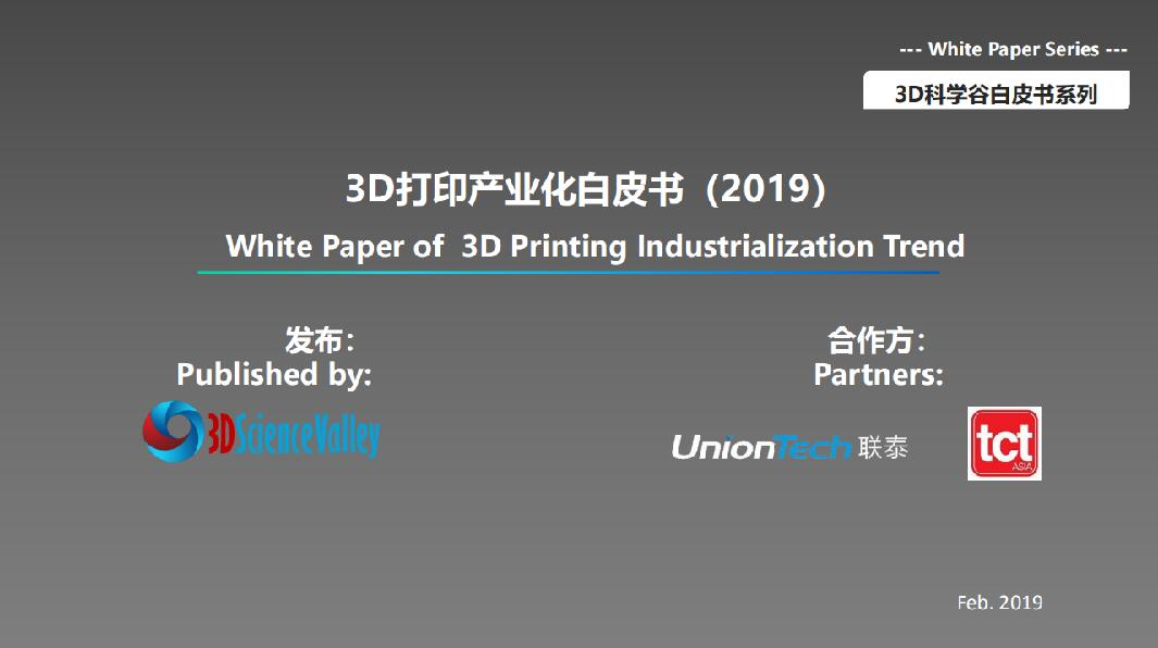 industrialization trend whit paper-1