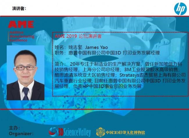 AME-hp-Yao Zhijian