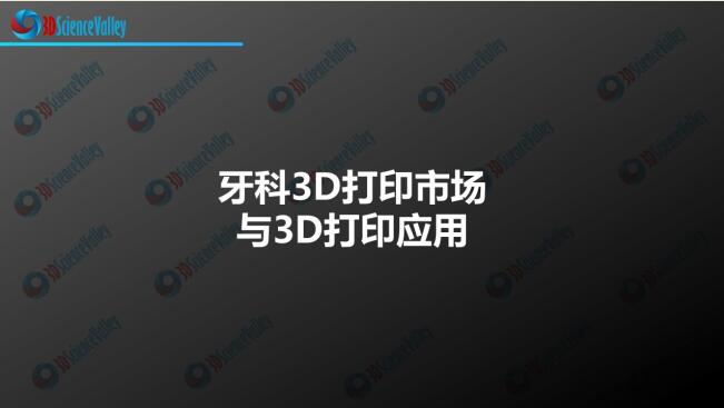 whitepaper_dental_cover 4